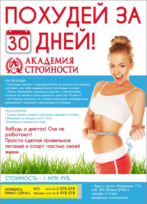 Похудей за 30 дней