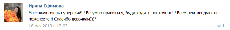 otzyv_o_b-flexy_2