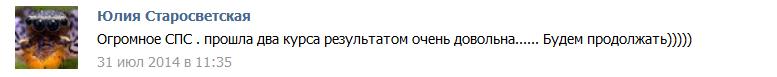 otzyv_o_b-flexy_3b